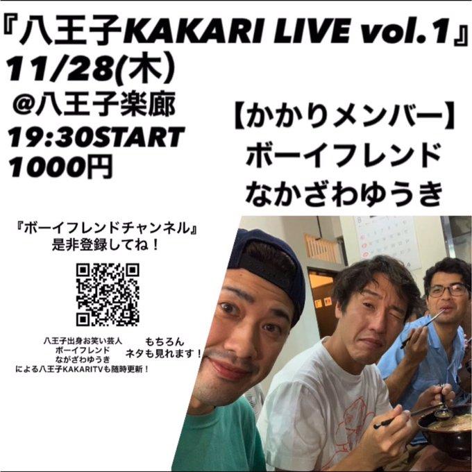 八王子KAKARI LIVE vol.1